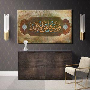 Muslim Home Interior Design Luxury A Beautiful Design islamic Wall Art Perfect for Muslim Home
