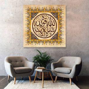 Muslim Home Interior Design Luxury Masha Allah islamic Wall Art islamic Canvas and Muslim